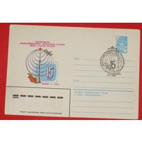 СССР ХМК-1982. 15 лет общесоюзной радиотелевизионной передающей станции. Москва
