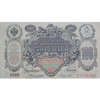 100 Рублей -1910- ГО_121330 - Коншин - Российская Империя-*- хорошее состояние -