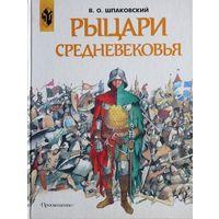 Рыцари средневековья.5-17 вв.