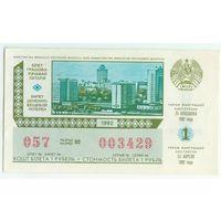 Лотерея 1992 год Беларусь, 1-й выпуск