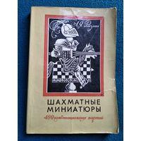 А.Я. Ройзман Шахматные миниатюры. 400 комбинационных партий