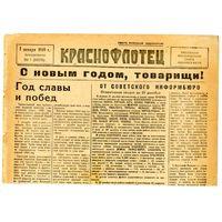 Фронтовая Газета1945г Краснофлотец!!. Сохран +++