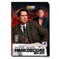 Маяковский. два дня (2011) Все 8 серий
