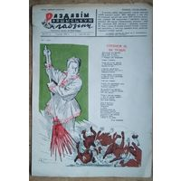 Газета-плакат Раздавім фашысцкую гадзіну. (Раздавим фашистскую гадину) N 112 Снежань 1943 г.