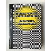 Приемы рекламы и Public Relations. Программы-консультанты.6-е изд. дополненное