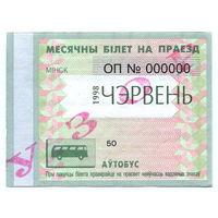 Образец! Проездной билет - автобус, Минск, 1998 год
