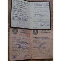 Документы. Профсоюзный билет и удостоверение (1960 и 1964 гг.) Цена за все.