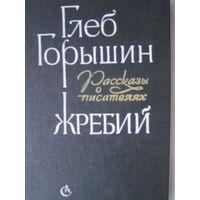 ЖРЕБИЙ. Рассказы о писателях