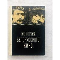 История белорусского кино, 1969, тираж 1250 экз