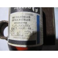 Метиловый оранжевый 1972 год САМОВЫВОЗ цена за одну