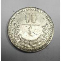 Монголия. 10 мунгу ( монго менге) 1925 г.  Серебро! Редкая!