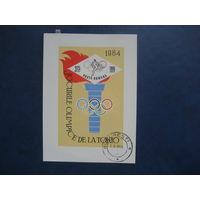 Румыния 1964 Олимпийские игры в Токио