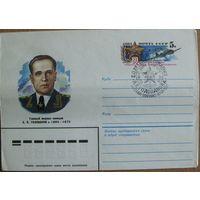 Главный маршал авиации А.Е.Голованов, 1984,СССР