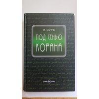 Кутб С. Под сенью Корана