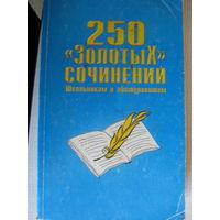 250 золотых сочинений. Школьникам и абитуриентам