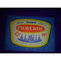 РИЖСКОЕ Речцкий пивоваренный завод (СССР)