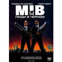 Фильмы: Люди в чёрном (Лицензия, DVD)