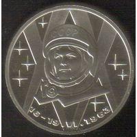 1 рубль 1983 год 20 лет полета в космос В. Терешковой_Новодел_Proof