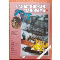 "Журнал ""Олимпийская панорама"" 1988 лето"