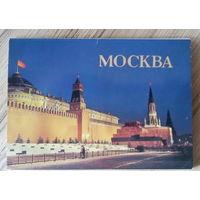 Открытки Москва, набор открыток  18шт, 1985г