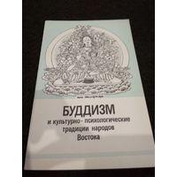 Буддизм и культурно-психологические традиции народов Востока