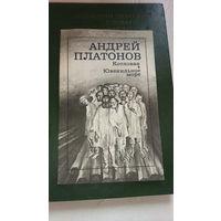 Андрей Платонов Котлован Ювенильное Море 1987 Москва новая