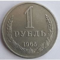 1 рубль 1965 года.