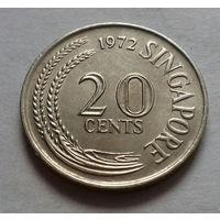 20 центов, Сингапур 1972 г.