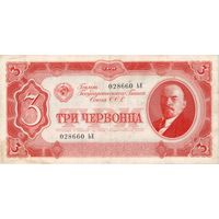 СССР, 3 червонца, 1937 г.