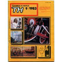 "Журнал ""Техника и наука"", 1983, #9"
