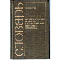 Эпонимические термины в клинической анатомии человека /Г.Н.Топоров.-Киев, 1988.*