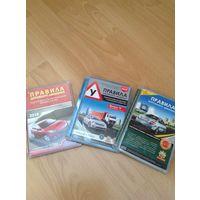 Диски для курсов вождения (за все 3 штуки)