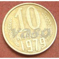 6360: 10 копеек 1979 СССР