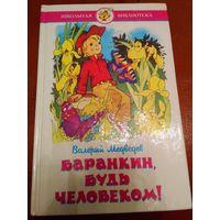 Баранкин, будь человеком.  Одна из самых популярных сказок советского периода