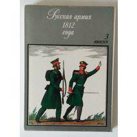 Набор открыток.(32 шт.) Русская армия 1812 года. выпуск 3