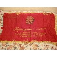 Знамя времен СССР