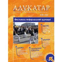 Адукатар. Часопіс нефармальнай адукацыі. No2(8) 2006