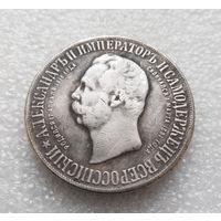 1 рубль 1898 памятник Александру II. КОПИЯ #004