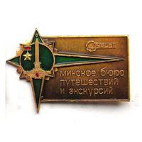 Минское бюро путешествий и экскурсий