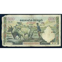 Камбоджа 500 риэлей 1958-70 г. (Pick 14) (91379)  распродажа