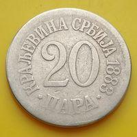 20 пара 1883 КОРОЛЕВСТВО СЕРБИЯ