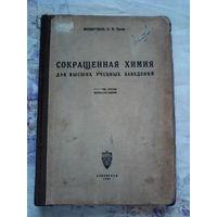 Сокращенная химия Мелшуткин Б.Н.
