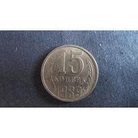 Монета СССР 15 копеек 1989
