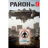 Фильмы: Район No.9 (Лицензия, DVD)