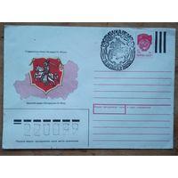 ХМК. Древний символ Беларуси. 1990 г. Спецгашение
