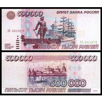 [КОПИЯ] 500 000 рублей 1995г.