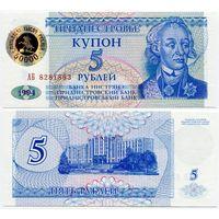 Приднестровье. 50 000 рублей на 5 рублях (образца 1996 года, P27, голограмма, UNC) [серия АБ]