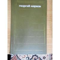 Марков Г. Собрание сочинений в 5 томах.