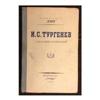 И.С.Тургенев. Собрание сочинений в 11 томах (1949)