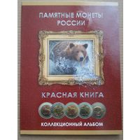 Красная книга. Серия 1991-1994 г. копия легендарного набора в буклете.